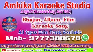 Bharide saburi kalasa lo maa Odia bhajan karaoke song