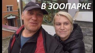 В зоопарке (Екатеринбург)