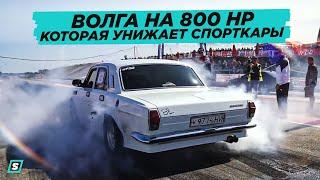 Волга Которая Унижает Спорткары // ГАЗ 24-10 на 800 HP jz gte
