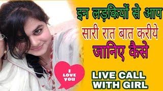new ladkiyo se baat kariye dil khol ke sari raat  ( live  call with any girl )iss app se