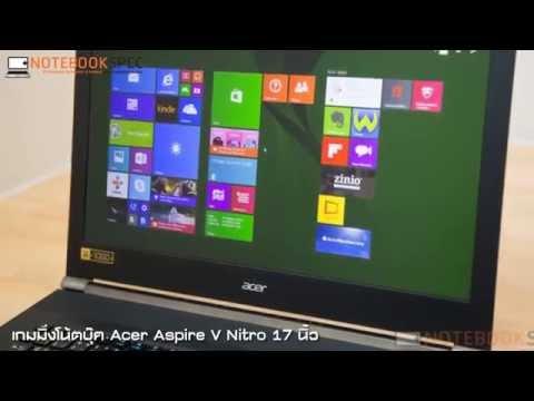 จุดต่อจุด!!!! ความพิเศษและข้อสังเกตของเกมมิ่งโน๊ตบุ๊ค Acer Aspire V Nitro ราคา 35,900-37,000 บาท