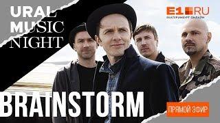 BrainStorm выступает в Екатеринбурге: прямой эфир
