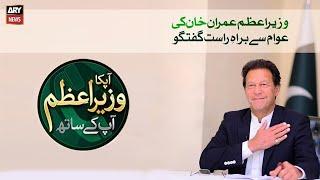 Aap Ka Wazir-E-Azam Aap Kay Sath | PM Imran Khan Live | 1st August 2021 | ARY News