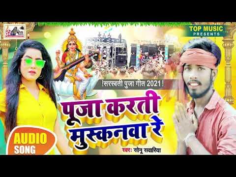 पूजा-करतीय-मुस्कानवा-रे-_सरस्वती-पूजा-गीत--2021--#sonu-sawariya---puja-kartiya-muskanwa-re