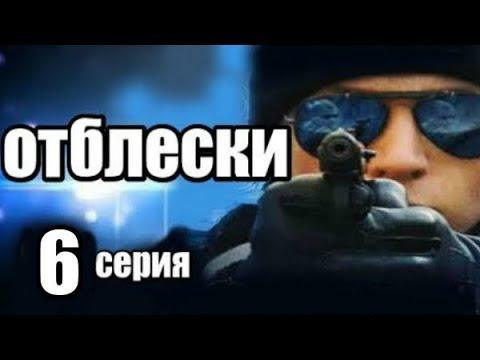 6 серия из 25  (детектив, боевик, криминальный сериал)
