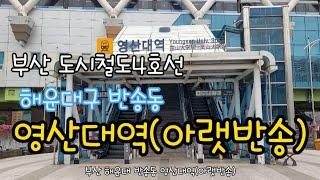 부산 도시철도4호선/해운대 반송동/영산대역(아랫반송) …