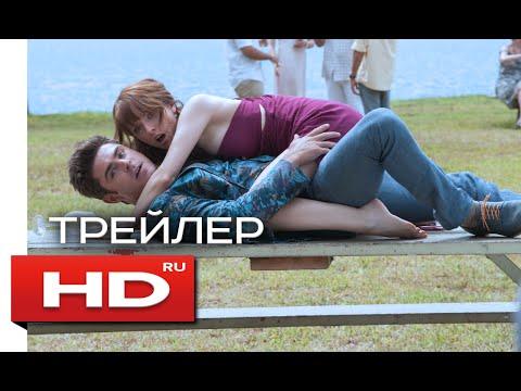 СВАДЕБНЫЙ УГАР - HD трейлер на русском