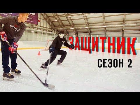 ОБУЧЕНИЕ игре ЗАЩИТНИКА В ХОККЕЕ   2 сезон