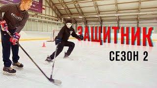 ОБУЧЕНИЕ игре ЗАЩИТНИКА В ХОККЕЕ | 2 сезон