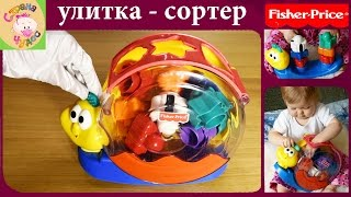 Обзор на Сортер Fisher Price музыкальная улитка