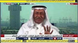 لقاء د.محمد الصبان مع سكاي نيوز حول نتائج اجتماعات اوبك والتفاؤل الحذر الخميس 2016/9/29