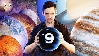 Планета 9. Новая планета в Солнечной системе? Аргументы и поиски. (выпуск 39)