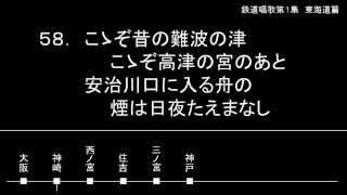 ボニージャックス - 鉄道唱歌