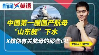 """中国第一艘国产航母""""山东舰""""下水!X教你有关航母的那些词!新闻X英语 第10期 2019.12.17"""