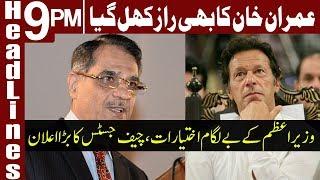 Imran Khan is in Big Trouble now   Headlines & Bulletin 9 PM   16 November 2018   Express News