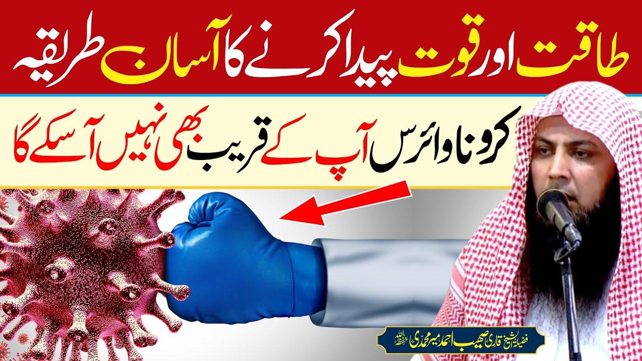 Taqat Or Power Paida Karne Ka Asan Tariqa   Qari Sohaib Ahmed Meer Muhammadi  