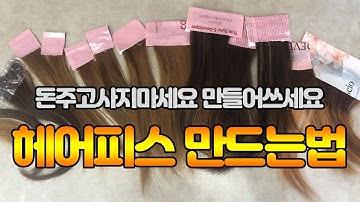 꽁짜로 헤어피스/모다발 만드는법 [bundle of hair diy]