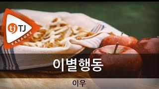 [TJ노래방] 이별행동 - 이우 / TJ Karaoke