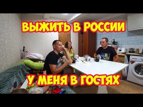 Выжить в России у меня в гостях