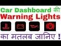 All Car Dashboard Warning Lights Meaning   All Car Warning Light Symbols and Indicators