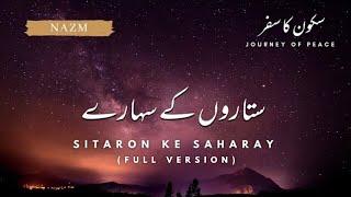 Nazm   (Full HD) Sitaron Ke Saharay - ستاروں کے سہارے   Written by Hazrat Mirza Tahir Ahmad (rh)