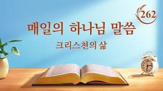 매일의 하나님 말씀 <하나님은 전 인류의 운명을 주재한다>(발췌문 262)