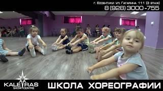 ШКОЛА ХОРЕОГРАФИИ ДЛЯ МАЛЫШЕЙ (3-6 лет)