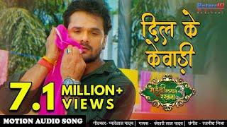 दिल के केवाड़ी #Khesari Lal Yadav Bhojpuri Song   Mehandi Laga Ke Rakhna 3   Bhojpuri Movie Song 2020