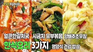 한식요리 3가지 - 건강 밥상 고혈압과 동맥경화에 좋은…