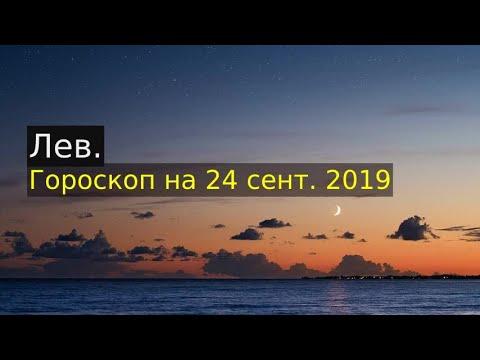 Лев. ❤ 24 сент. 2019: Любовный гороскоп на сегодня.
