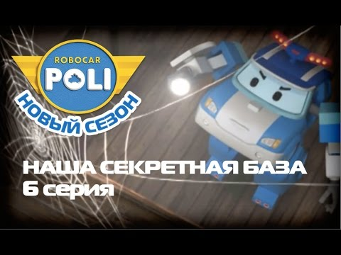 Робокар Поли - Второй сезон -  Наша секретная база (Эпизод 6)