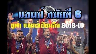 ลิเวอร์พูล-แชมป์ยูฟ่า-แชมป์เปียนลีก-2018-19