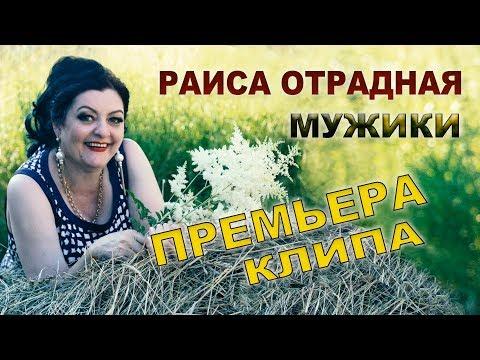 Раиса Отрадная - Мужики