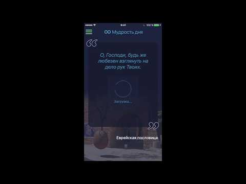 Еврейское мобильное приложение JEvents