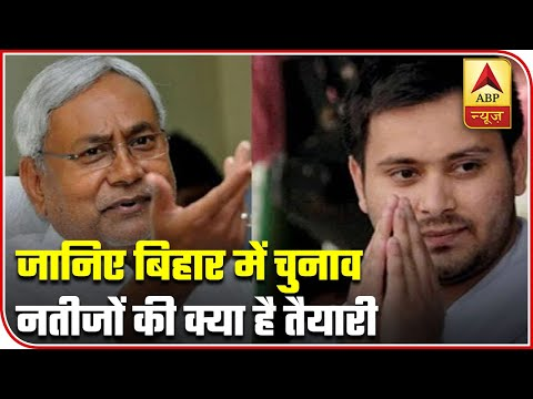 Bihar Gears Up For Assembly Poll Results In 2020.| ABP News