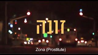 ZONA - זונה