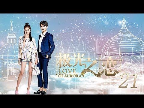 极光之恋 21丨Love of Aurora 21(主演:关晓彤,马可,张晓龙,赵韩樱子)【TV版】