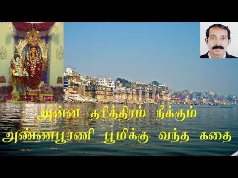Sri Annapoorani Story in tamil | ஸ்ரீ அன்னபூரணி | Thamizhan Mediaa