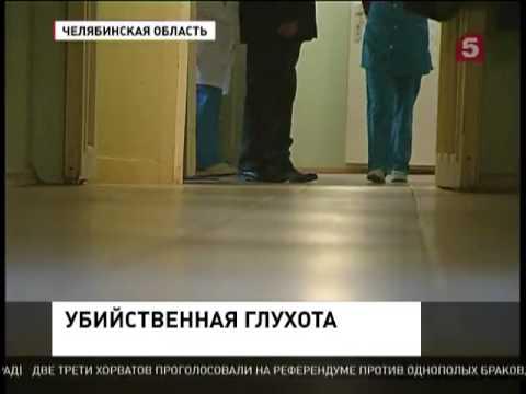 Из-за бездействия медиков умерла новорождённая девочка (02.12.2013)