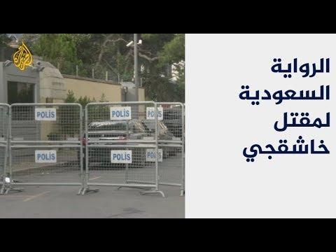 ما وراء الخبر- اعتبارات وأهداف الرواية السعودية لمقتل خاشقجي  - نشر قبل 23 ساعة