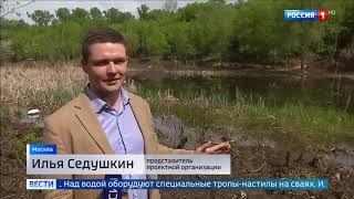 Смотреть видео В Капотне построят новый парк на набережной Москвы реки   Россия 24 онлайн