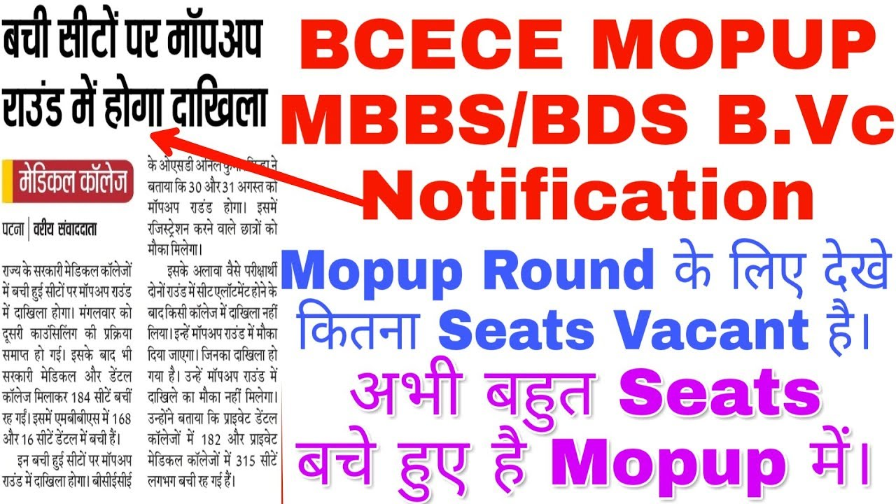 BCECE MBBS/BDS vacant seats Notification Today|More Seats Are Vacant For  Mopup round,
