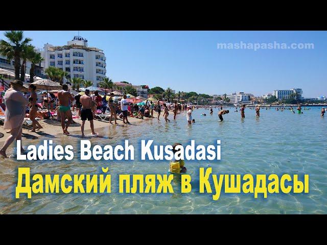 Турция Кушадасы пляж Ladies Beach Kusadasi - Дамский пляж