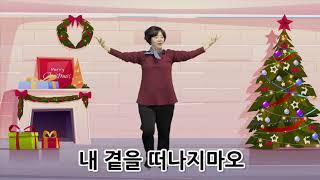 [건강체조] 서울의 찬가 - 크리스마스배경