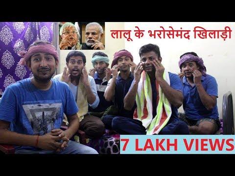 Lalu Yadav New Song | Creative Students | Bihar Politics