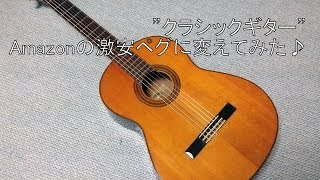 古いクラシックギターのペグの調子が悪かったので、Amazonで探してたら...