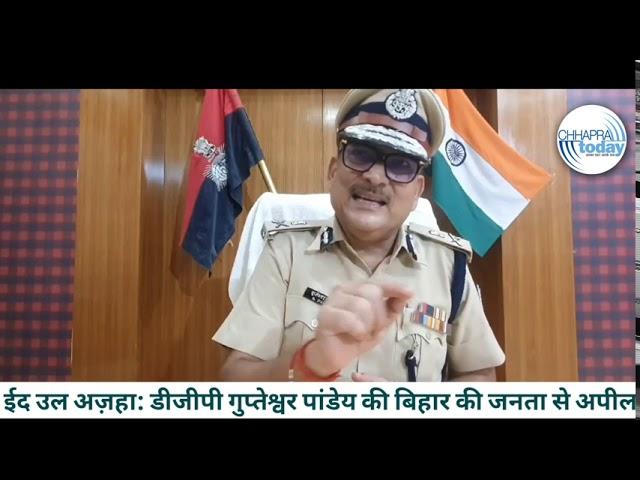 ईद उल जोहा के मौके पर डीजीपी गुप्तेश्वर पांडेय की बिहार की जनता से अपील