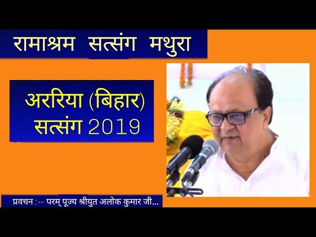 Ramashram satsang Mathura अररिया (बिहार) सत्संग 2019