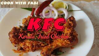 K.F.C (Kerala Fried Chicken)|കേരള ഫ്രൈഡ് ചിക്കൻ എങ്ങനെ ഉണ്ടാകാം