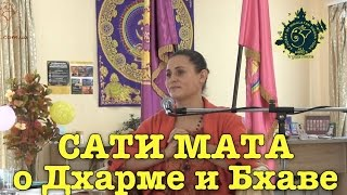 Сати Мата   Бхава и Дхарма  Гималайская Йога